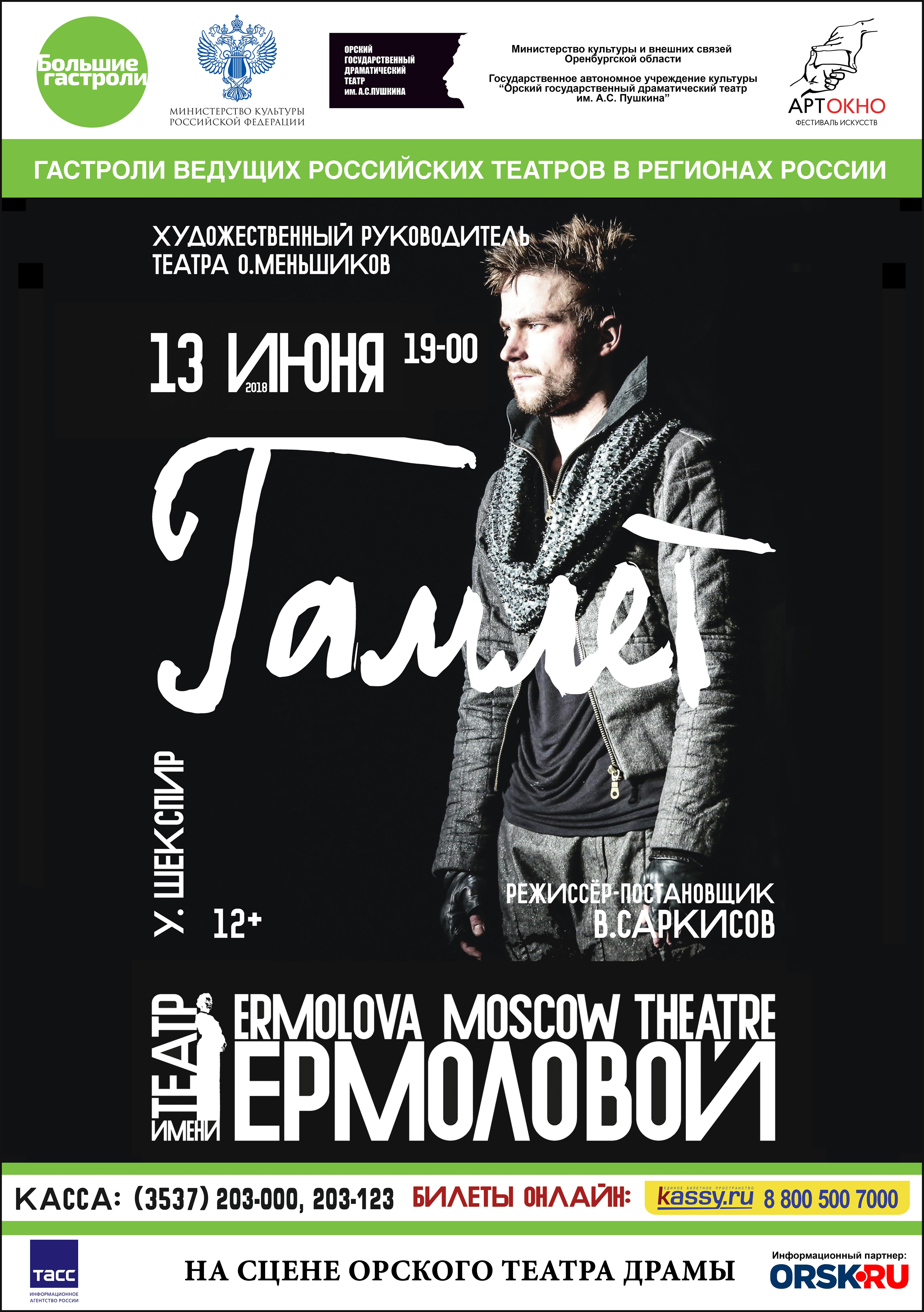 Орский драматический театр билеты продажа билетов на концерт в сочи