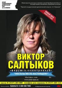 Плакат_ПРАВИЛЬНЫЙ (1)