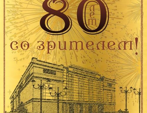 Театру исполняется 80 лет!