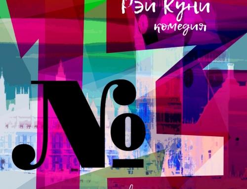 «№ 13» (комедия) Рей Куни (16+)