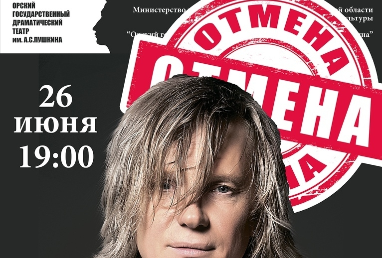 Внимание! Отмена концерта Виктора Салтыкова