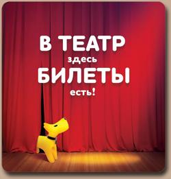 Почем билет в театр купить билет на концерт онлайн одесса