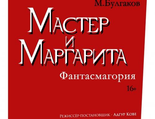 «МАСТЕР И МАРГАРИТА» (фантасмагория) Михаил Булгаков (16+)