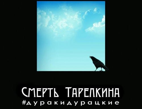 «Смерть Тарелкина #дуракидурацкие» (комедия-шутка) Александр Сухово-Кобылин (12+)