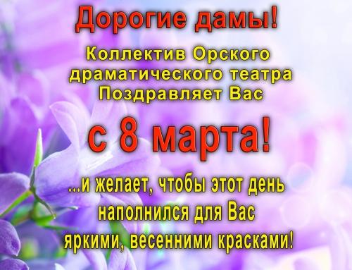 Поздравляем с 8 марта милых женщин!