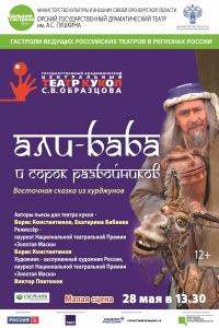 Орск_Али_Баба
