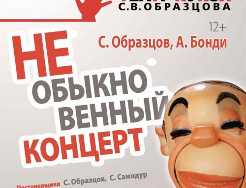Ждем в гости Театр Образцова!