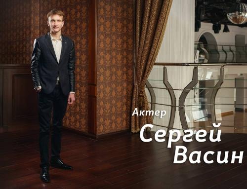 Коллеги поздравляют с Днём рождения артиста Сергея Васина