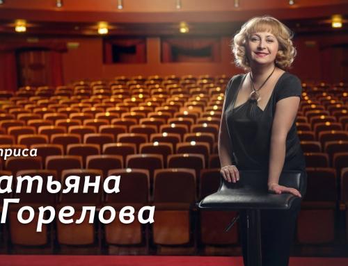 Сердечно поздравляем с Днём рождения актрису Татьяну Горелову