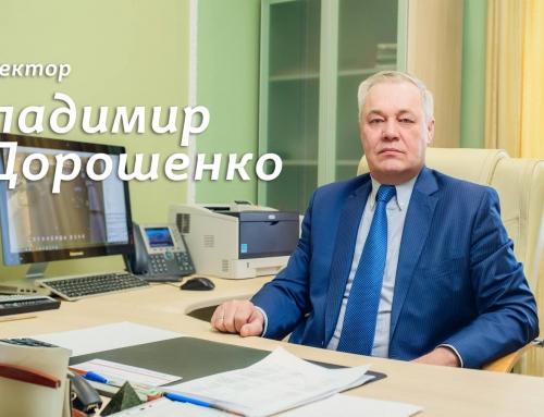 Поздравляем с Днём рождения нашего директора Владимира Дорошенко!