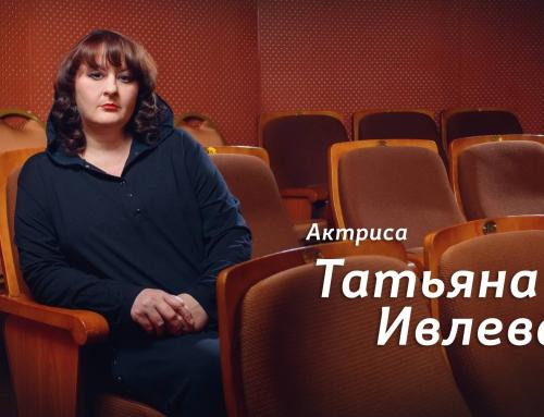 Поздравляем с Днем рождения Татьяну Александровну Ивлеву!