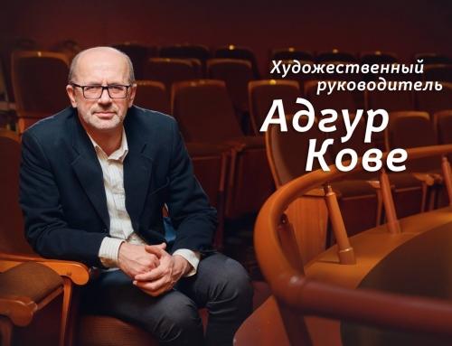 Поздравляем с Днём рождения художественного руководителя театра