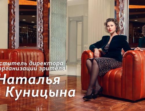 Поздравляем с Днём рождения Куницыну Наталью Валерьевну!