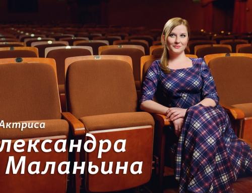 Поздравляем с Днём рождения актрису Александру Маланьину