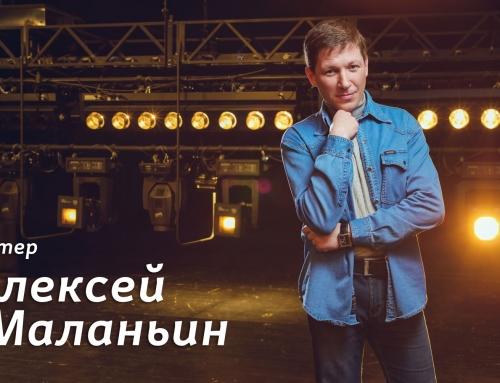 С Днем рождения поздравляем артиста Алексея Малаьина