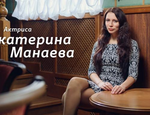 Театр поздравляет с Днём рождения актрису Екатерину Манаеву
