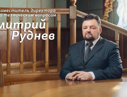 Поздравляем с Юбилеем Дмитрия Руднева