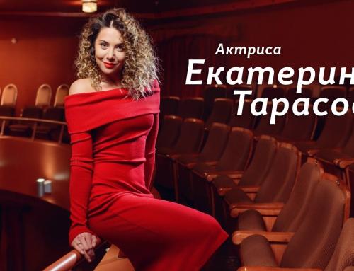 Поздравляем с Днем рождения актрису Екатерину Тарасову!