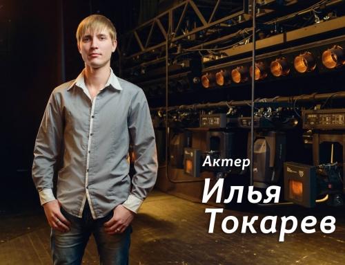 Коллектив поздравляет актера Илью Токарева с Днём рождения