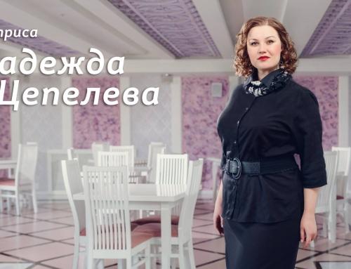 Поздравляем с Днём рождения актрису Надежду Цепелеву!