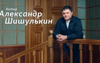 шишулькин