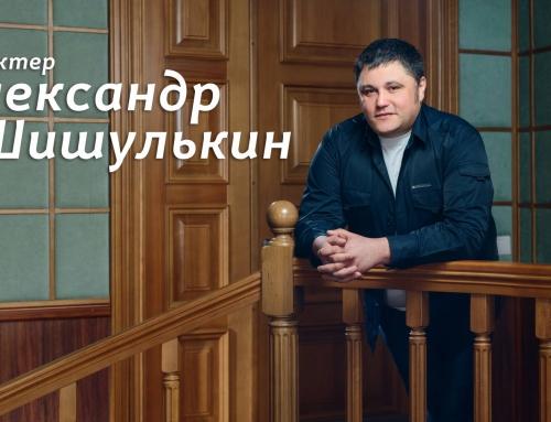 Поздравляем с Днём рождения артиста Александра Шишулькина