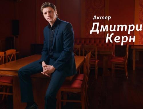 Керн Дмитрий Игоревич