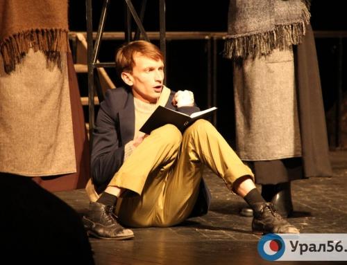 Новый спектакль орского театра «Калека с острова Инишмаан» вызвал бурные обсуждения