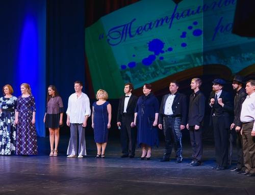 В ОГДТ театральный сезон официально открылся «романом»