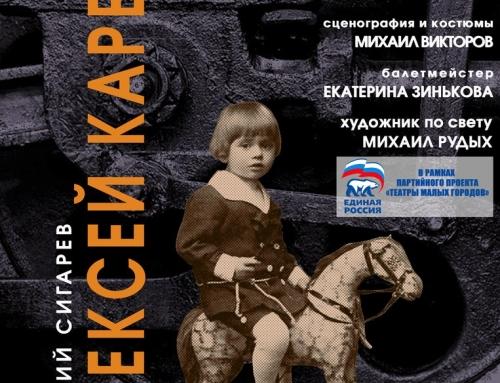 «Алексей Каренин» (исследование) Василий Сигарев (16+)