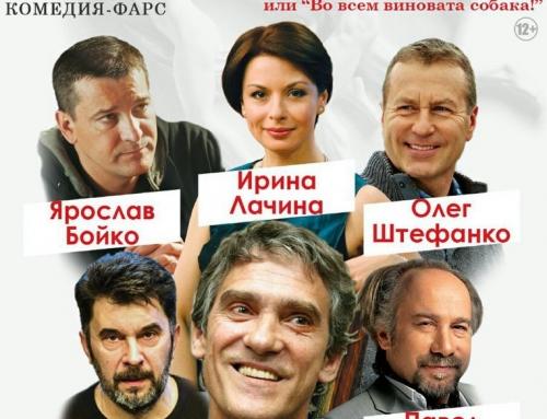 Ждем в гости московский театр «Мюзик-холл»